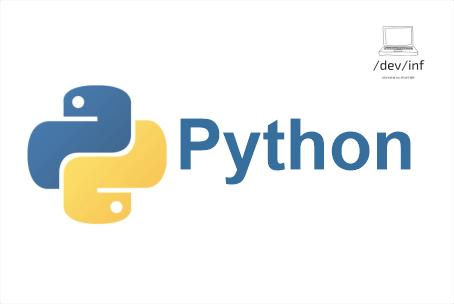 Язык программирования Python (универсальный курс)